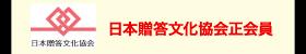 日本贈答文化協会正会員