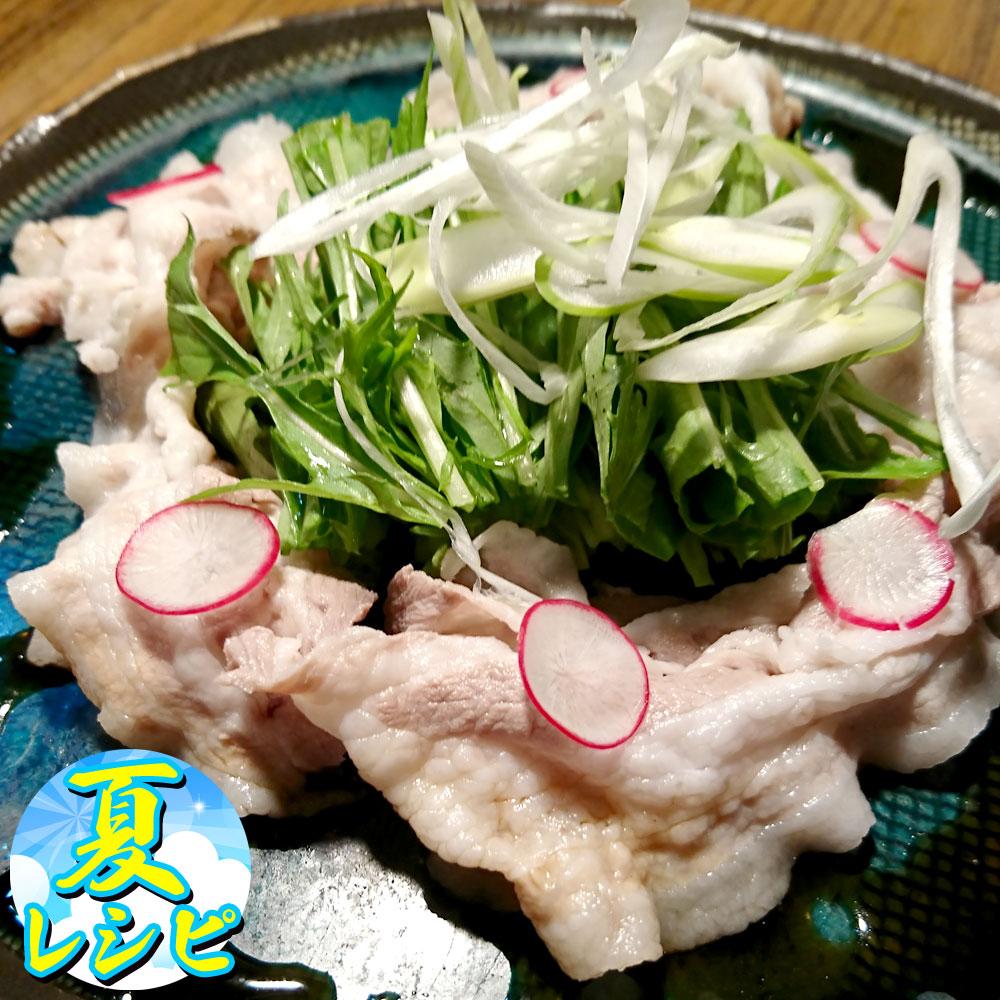 豚バラと水菜の冷しゃぶサラダ