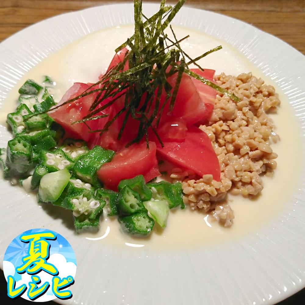 ムチンたっぷりトマトサラダ